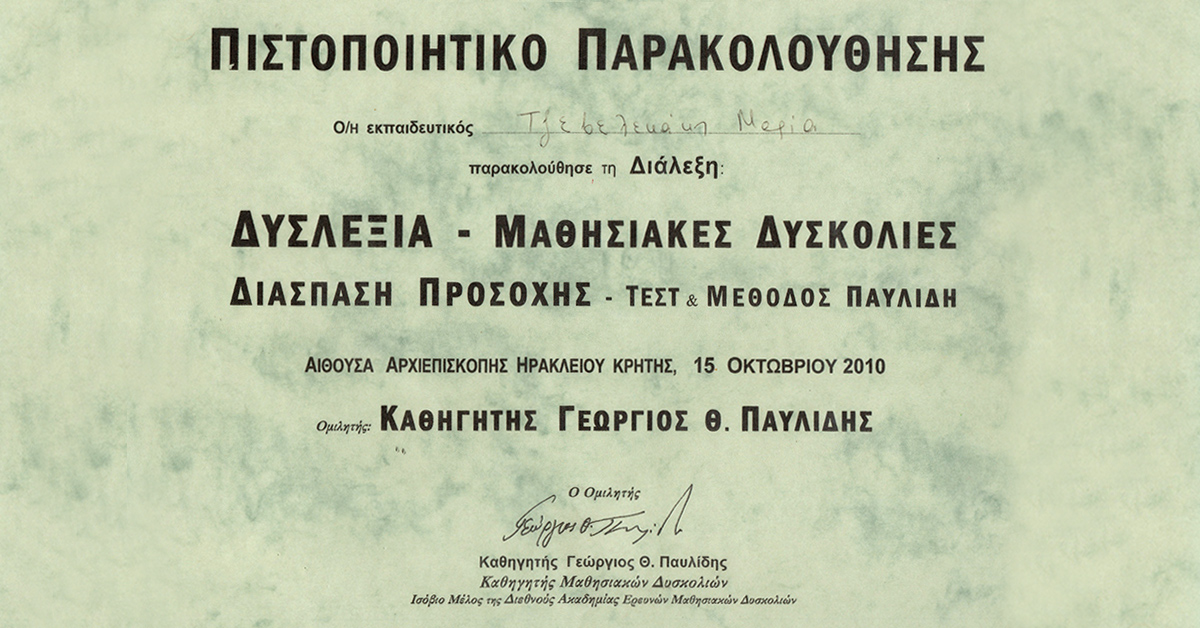 pistopoihtiko parakolouthisis - duslexia - to xamogelo 2010