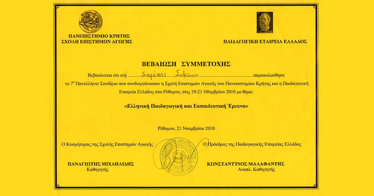 vevaiwsh symmetoxhs - panepisthmio krhths - to xamogelo 2010