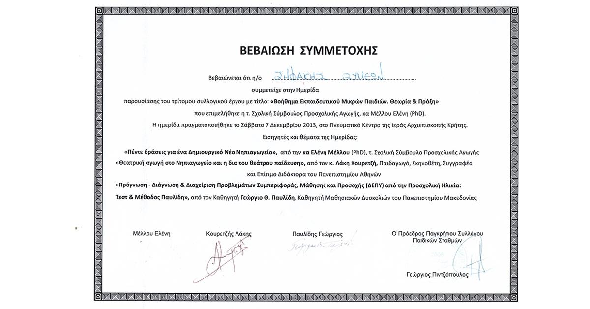vevaiwsh summetoxhs - sifakis - to xamogelo 2013