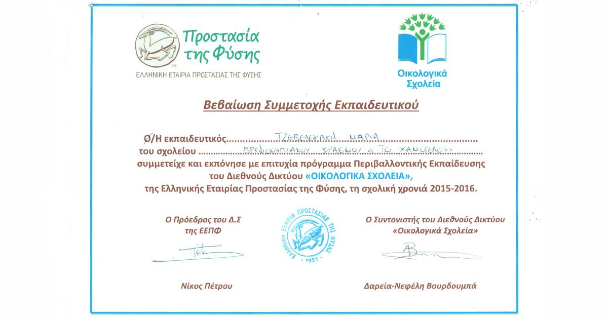 tzevelaki-vevaiwsh-ekpaideutikou-xamogelo 2015-2016