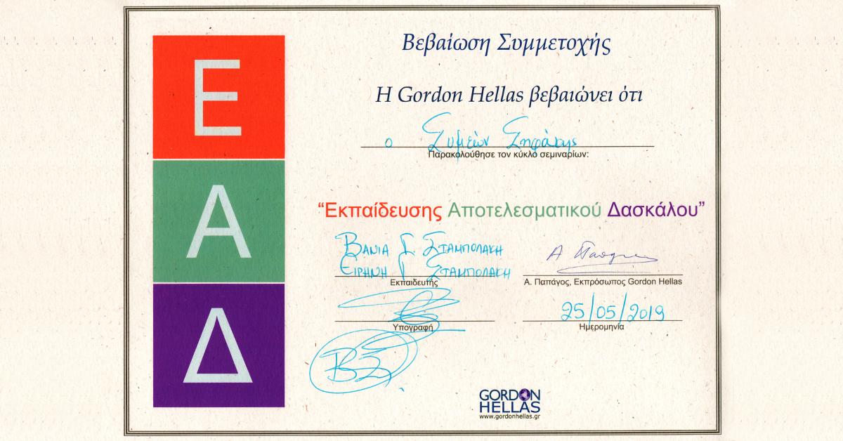 ead-sifakis-diakriseis-xamogelo-2019