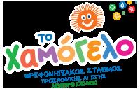 toxamogelo-Βρεφονηπιακός Σταθμός Προσχολικής Αγωγής - Αειφόρο Σχολείο